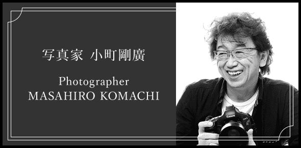 写真家 小町剛廣 Photographer  MASAHIRO KOMACHI