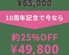 ¥65,000が10周年記念で今なら約25%OFF ¥49,800