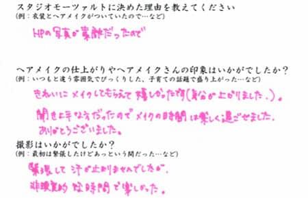 奥様・マタニティフォト感想-2