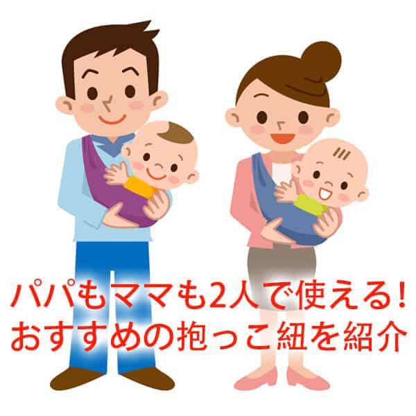 パパもママも2人で使える!おすすめの抱っこ紐を紹介-アイコン