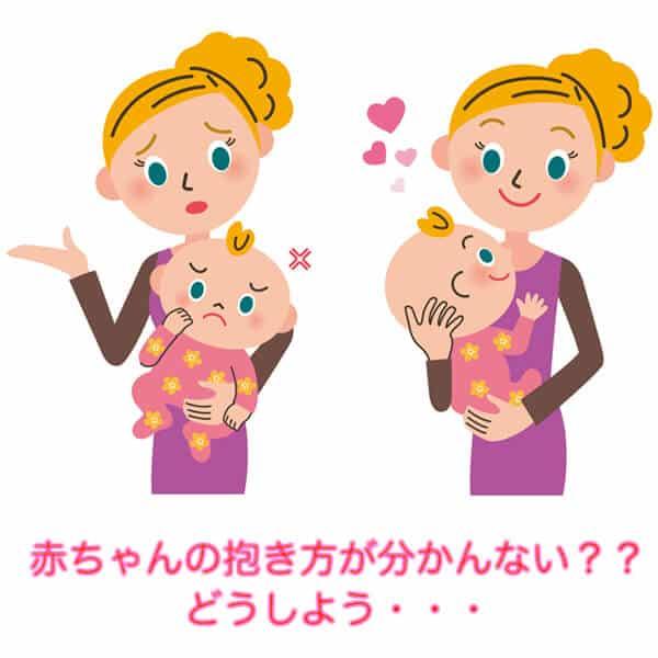 赤ちゃんの抱き方が分かんない??どうしよう・・・