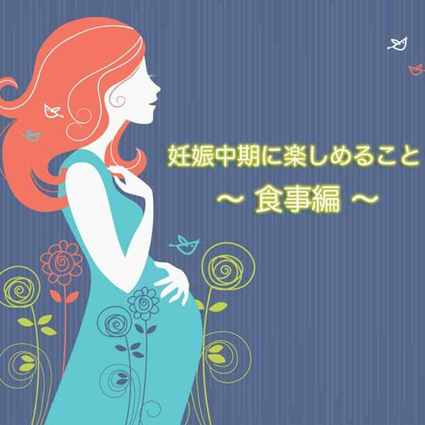 妊娠中期に楽しめること・食事編