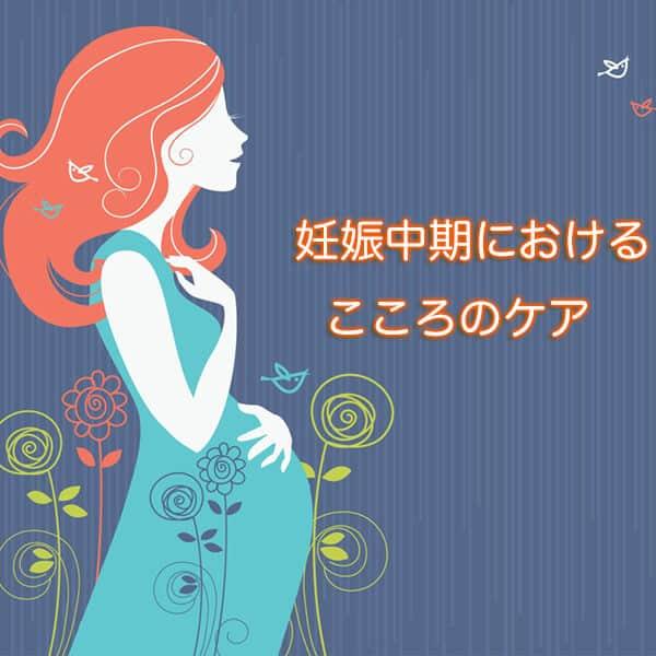 妊娠中期_こころのケア・イメージ画像