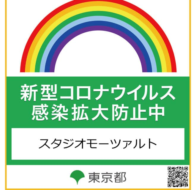 東京都・感染防止徹底宣言