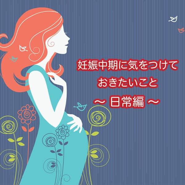 妊娠中期における気をつけたいこと・日常編