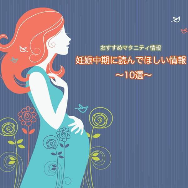 妊娠中期に読んでほしい10選
