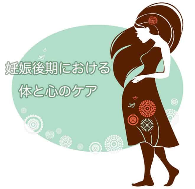マタニティライフ・妊娠後期期における心と身体のケア