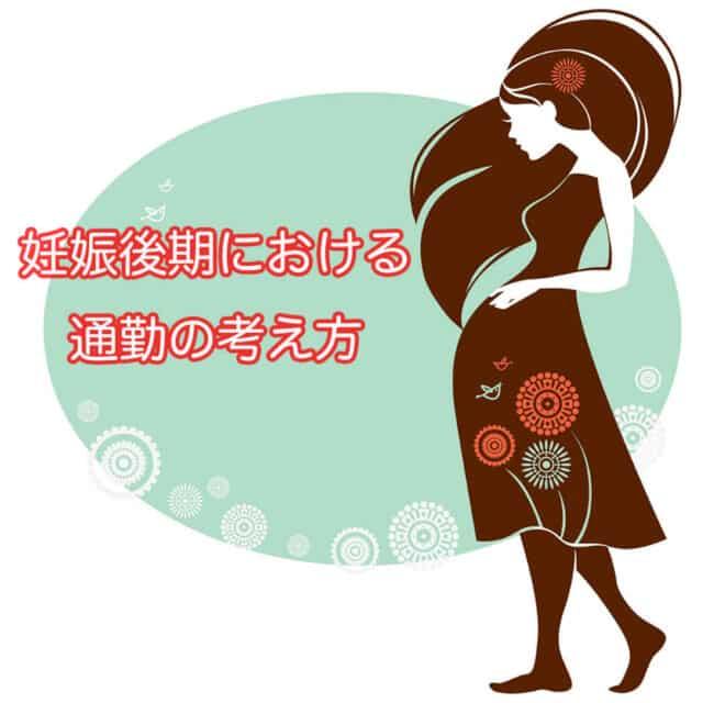 妊娠後期における通勤の考え方