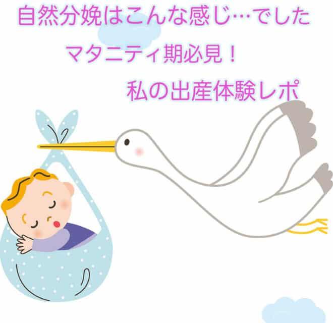 自然分娩はこんな感じ!マタニティ期必見!出産体験レポのアイコン