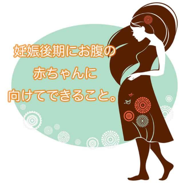 妊娠後期にお腹の赤ちゃんに向けてできること