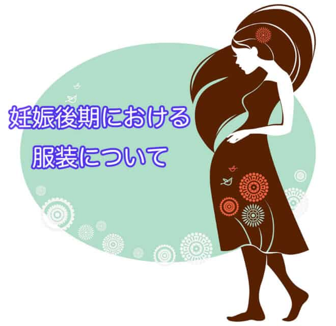 妊娠後期の服装について