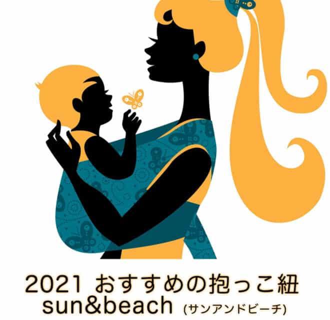 2021オススメの抱っこ紐- sun&beach
